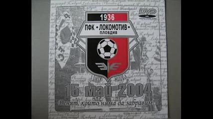Lokomotiv Plovdiv Forever