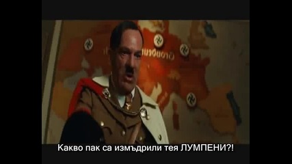 трейлър Гадни Лумпени