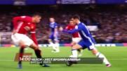 Футбол: Челси – Уест Бромич Албиън на 9 декeмври по DIEMA SPORT