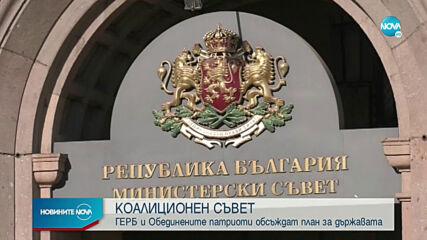 Обсъждат план за стабилност на държавата на Kоалиционен съвет