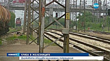 Държавата с нов опит да оздрави железниците