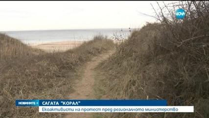 """Екоактивисти на протест заради плаж """"Корал"""""""