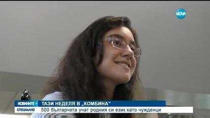 Къде са децата на България?