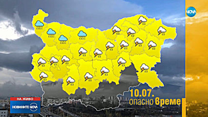 ОПАСНО ВРЕМЕ: Порои и градушки в следващите 48 часа
