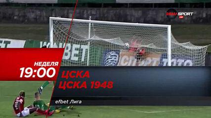 ЦСКА - ЦСКА 1948 на 29 ноември, неделя от 19.00 ч. по DIEMA SPORT
