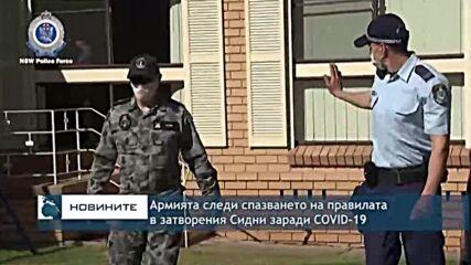 Армията следи спазването на правилата на затворения Сидни заради COVID-19