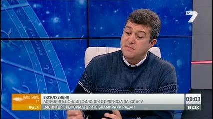 Астрологична прогноза на Филип Филипов за края на 2015-та и началото на 2016-та година