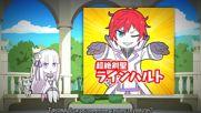 Re: Zero kara Hajimeru Break Time - 03 (bg sub) Вградени