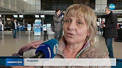 БЛОКИРАНИ НА ЛЕТИЩЕ СОФИЯ: Пътници прекараха 11 часа в очакване на закъснял полет