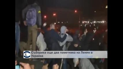 Свалиха още два паметника на Ленин в Украйна