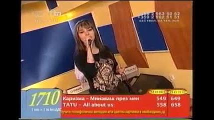 Tanja Skecelieva - Lazi lazi Vere