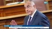 Борисов отказа среща с Карпов заради коментара му за кирилицата