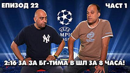 Как загубихме три пъти в Шампионска лига за 8 часа