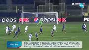 Реал Мадрид взе успеха срещу Аталанта, независимо от проблемите