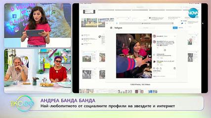 """Андреа Банда-Банда представя горещите новини от социалните мрежи - """"На кафе"""" (14.10.2019)"""