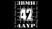 42 - Продукт на Обществото