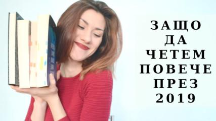 Защо да четем повече през 2019