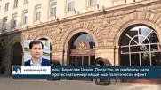 доц. Борислав Цеков: Предстои да разберем дали протестната енергия ще има политически ефект