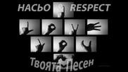 Насьо & Respect - Твоята песен (+text)