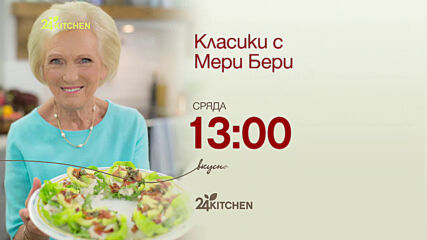 Класики с Мери Бери   24Kitchen Bulgaria