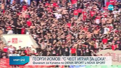 Спортни новини (17.05.2021 - централна емисия)