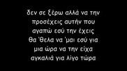 !!! Превод !!! Sanjuro Mc ft. Antonis - Na Tin Prosexeis [ Да се грижиш за нея ]