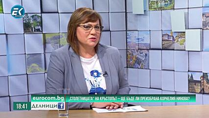 Корнелия Нинова председател на Бсп