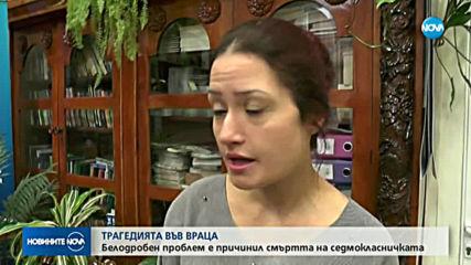 Ясна е причината за смъртта на ученичката от Враца