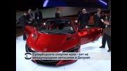Супербързите спортни коли - хит на международния автосалон в Детройт