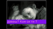 Превод - Гръцка Балада - Коя си ти ?