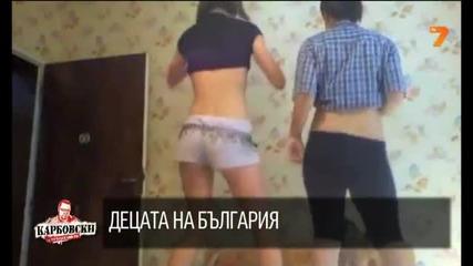 Децата на България - шок и ужас