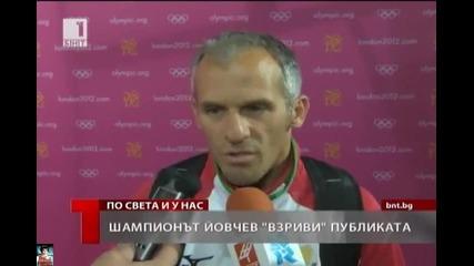 Шампионът Йовчев взриви публиката