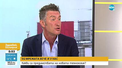 Крие ли опасности стартът на 5G мрежата в България?