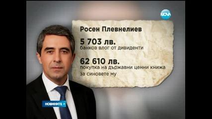 Колко са спестили първите мъже на България за една година - Новините на Нова