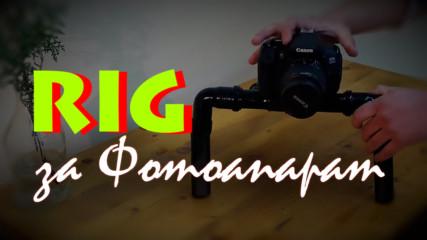 Как да направим Риг за фотоапарат от PVC тръби