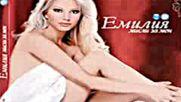 Емилия - Отново не дойде