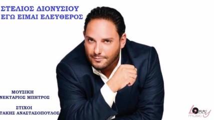 Стелиос Дионисиу ► Аз съм свободен