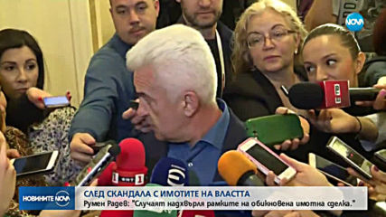 Остра критика от президента по скандала за новия апартамент на Цветанов