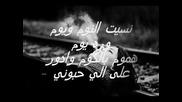 Rida - Nseet Al Nom Забравих какво е сън
