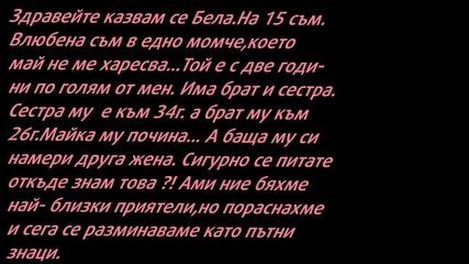 # мини история # 2епизод