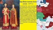 Да помним и знаем историята българска!