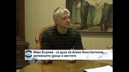 Иван Бърнев: Убийството на Щастливеца е ликвидиране на умния и добрия