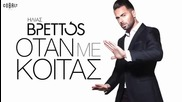 Страхотна ♥ Когато ме погледнеш | Otan Me Koitas - Ilias Vrettos | 2015