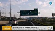 ПОЧИВКА В ЧУЖБИНА: Какви са санкциите, ако нарушим правилата на пътя?