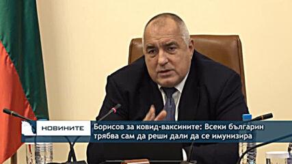 Борисов за ковид-ваксините: Всеки българин трябва сам да реши дали да се имунизира