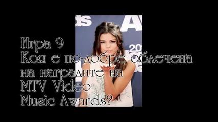 Игра 9 Коя е по-добре облечена на наградите Mtv Video Music Awards?/zatvoreno/