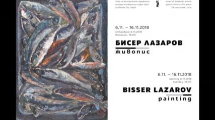 Откриване на юбилейната изложба на Бисер Лазаров - 06.11.2018 г., Галерия-книжарница