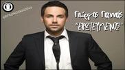 Γιώργος Γιαννιάς - Ερωτευμένος - влюбен