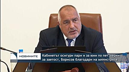 Кабинетът осигури пари и за юни по пет мерки за заетост, Борисов благодари на министрите
