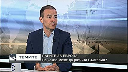 На какво може да разчита България?